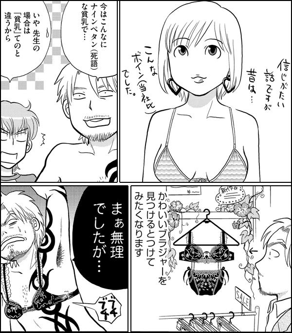 """オレの周りの""""性別が、ない!""""人たち~新井祥のセクマイ交友録~"""