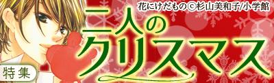 二人のクリスマス特集