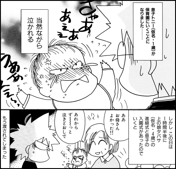 子育てちゃちゃちゃ!! 地震!カミナリ!家事・育児!!
