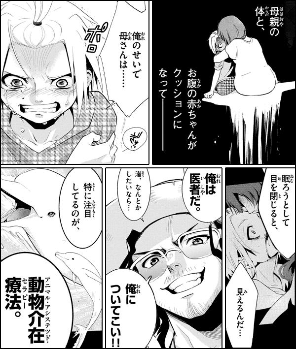 動物がお医者さん!?