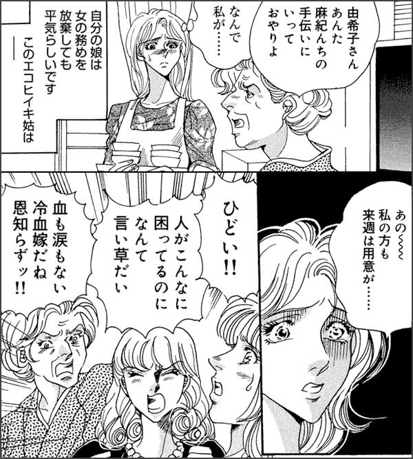 嫁姑超実録バトル 読んですっきりストレス解消!!vol.5