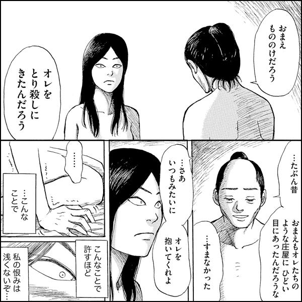 女郎ぐも 日本ふしぎ草子