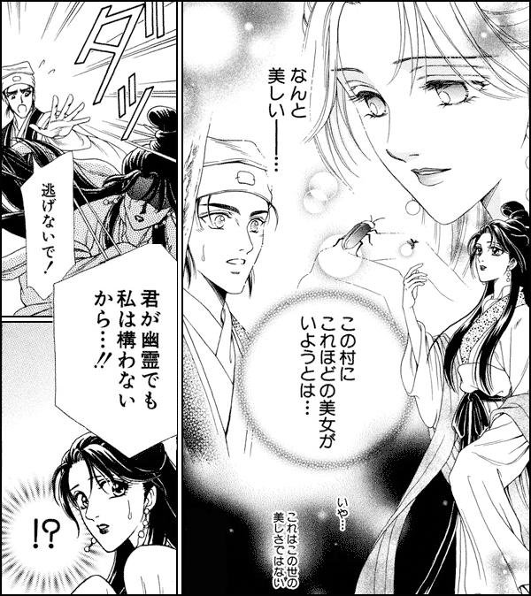 明朝幻想夜話~『聊斎志異』選集~