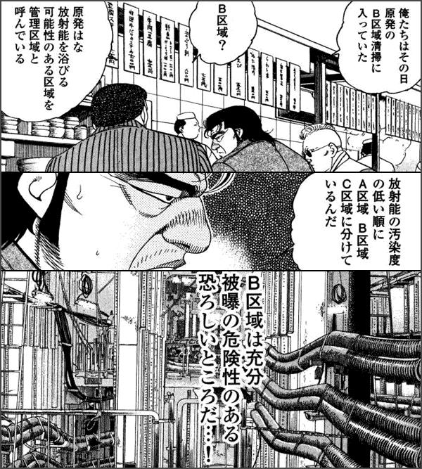 白竜 LEGEND 原子力マフィア編