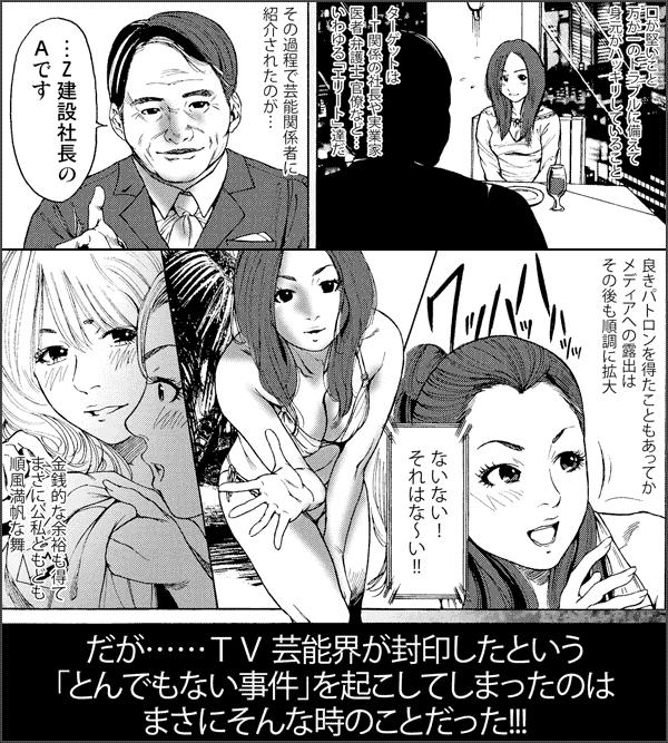 """芸能人の禁断事件史~スターが起こした""""鬼畜事件""""編~"""