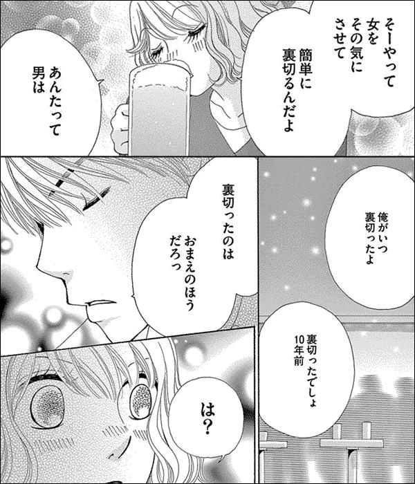 あなたは愛を信じますか?