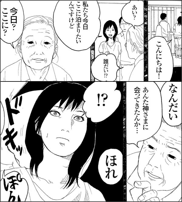 """禁断の秘境大全~怖くて不思議な日本の""""異空間""""編~"""
