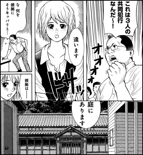 ザッソウ 元植物学者・園田チカの捜査