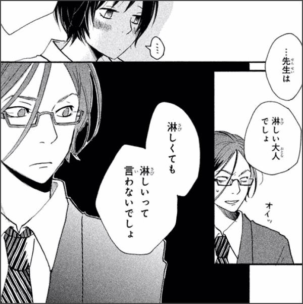 ラブカレ 極上メンズ読本! スーツ男子