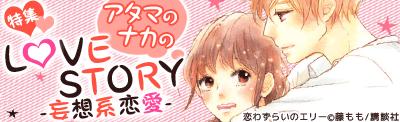 アタマのナカのLOVE STORY おすすめ妄想系恋愛漫画特集