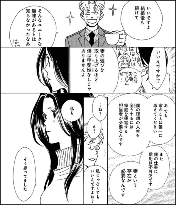 おひとり様物語 -story of herself-