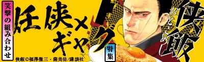 笑撃の組み合わせ 任侠×ギャグ 特集