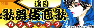 特集 演目・歌舞伎恋歌(カブキ・ラブ)