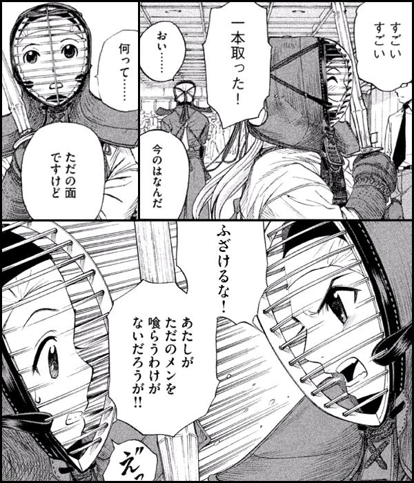 武士道シックスティーン
