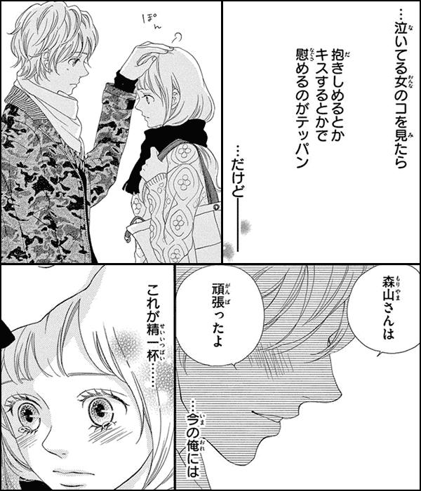 チャラモテ男と純情女