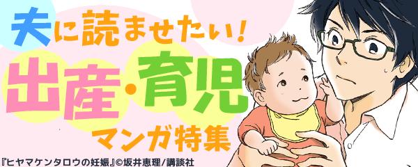 夫に読ませたい!出産・育児マンガ特集