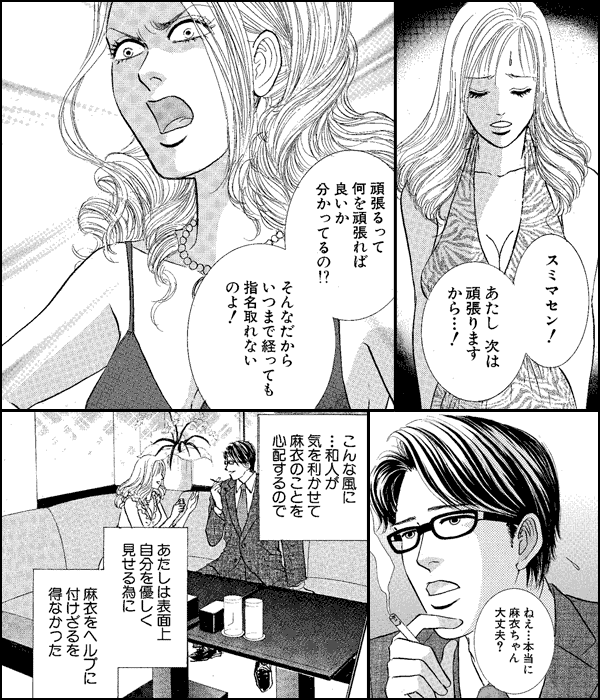 波瀾万丈の女たち Vol.12