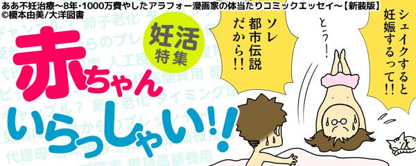 妊活特集 赤ちゃん いらっしゃい!!