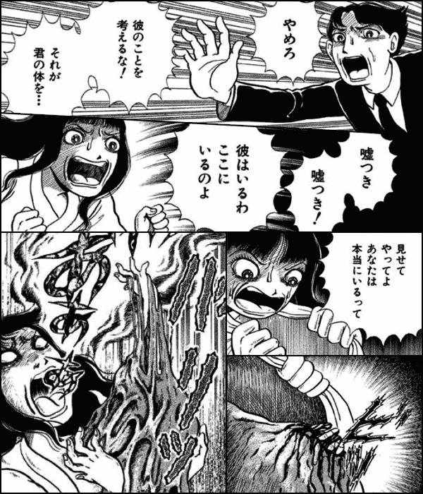 犬木加奈子の大恐怖!