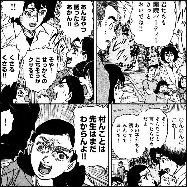 惨殺半島赤目村