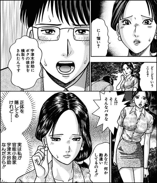 官能小説家