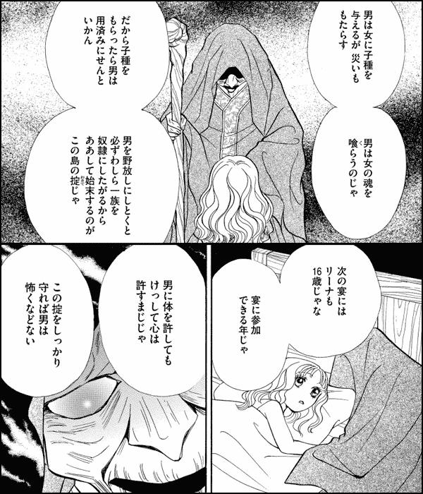 まんがグリム童話  人魚姫~うたかたの月~