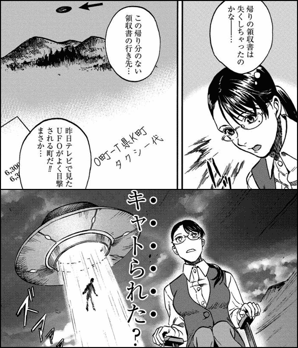 高岡さんの妄想経理メモ