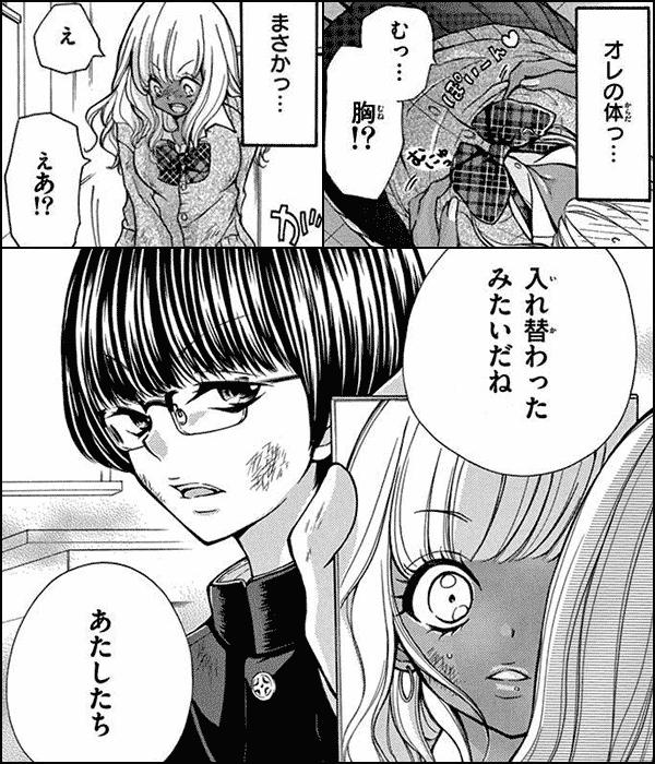 桃色男女ちぇん★