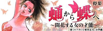特集 蛹から蝶へ~開花する女の才能~