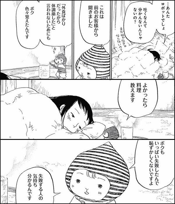 孤食ロボット