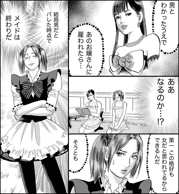 メイドメン~女子はじめました~