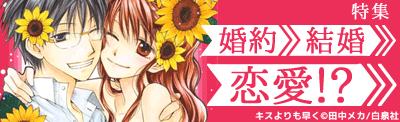 特集 婚約→結婚→恋愛!?
