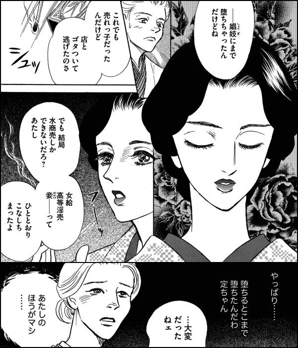 阿部定事件~ふたりの女~