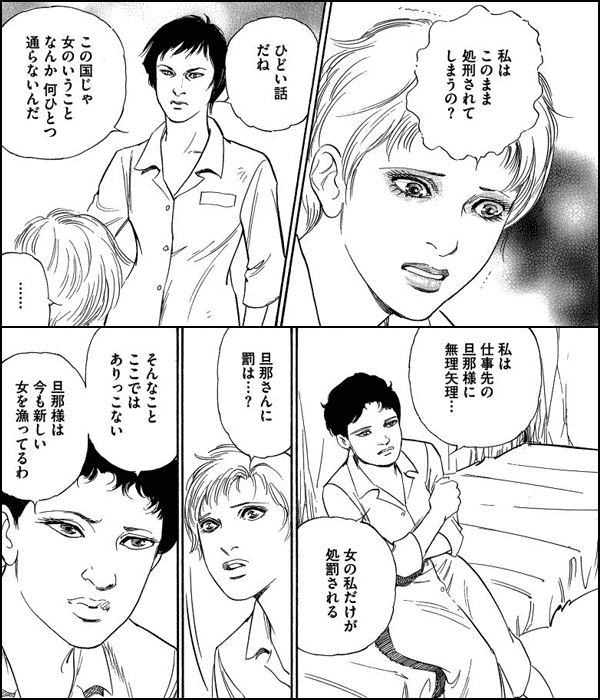 処刑される女たち~肉削ぎ・四肢切断~