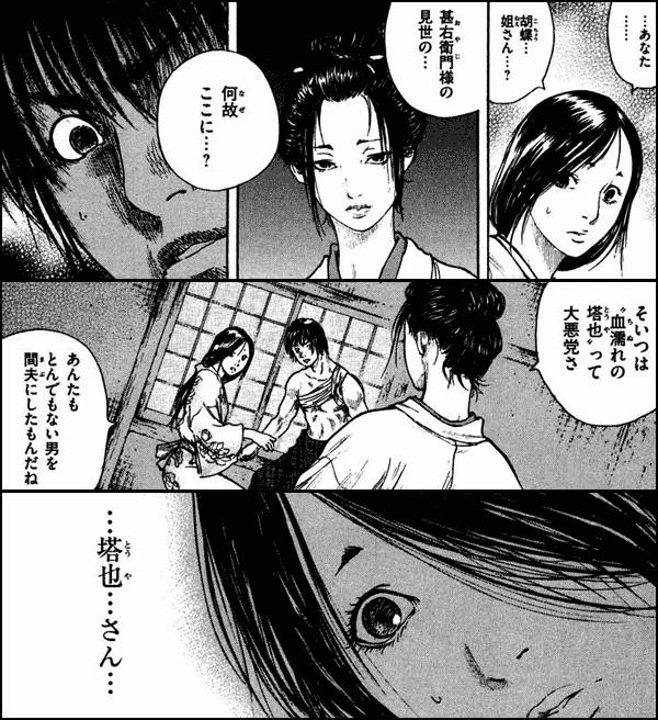 蝶獣戯譚II