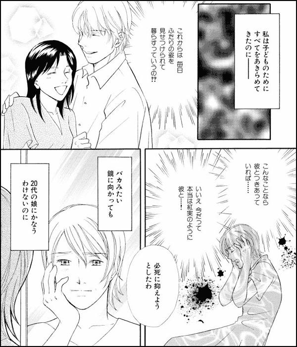 女たちの事件簿Vol.21~マウントを取り合う女たち 死神の贈りもの~