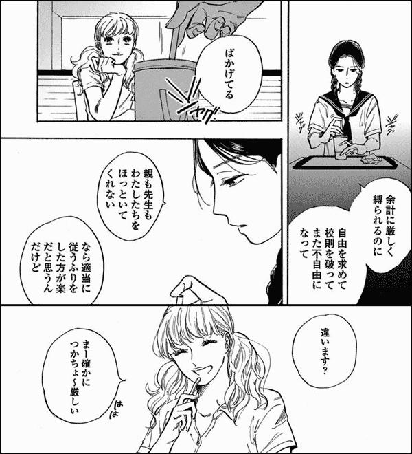 ララバイ・フォー・ガール【電子限定特典付】