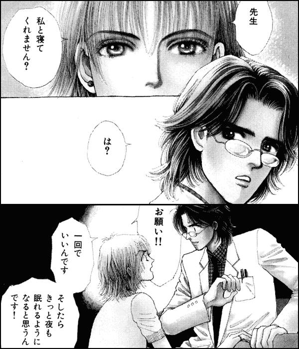 恋愛内科25時