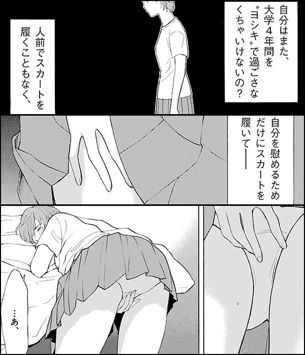 ヒメゴト~十九歳の制服~