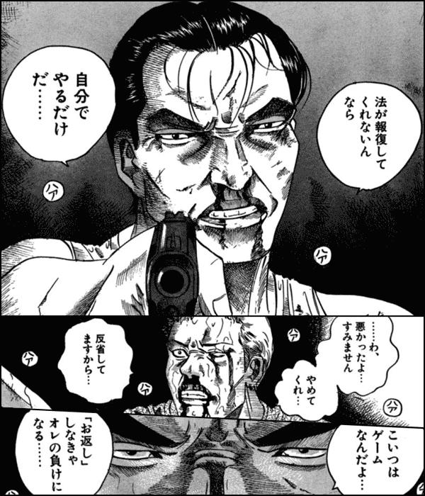 報復ゲーム~死には死を~