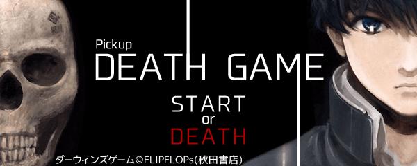 特集 Pickup DEATH GAME