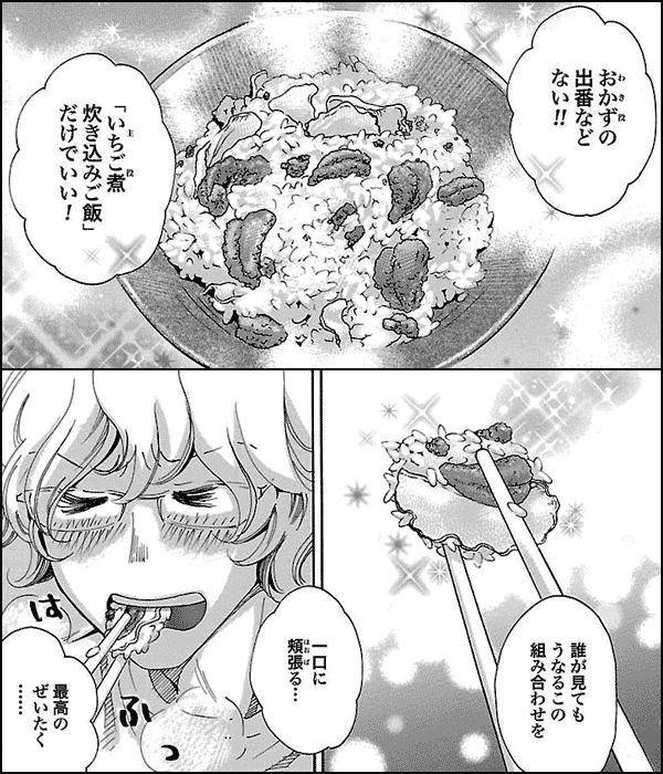 おとりよせ王子 飯田好実