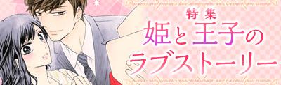 姫と王子のラブストーリー特集