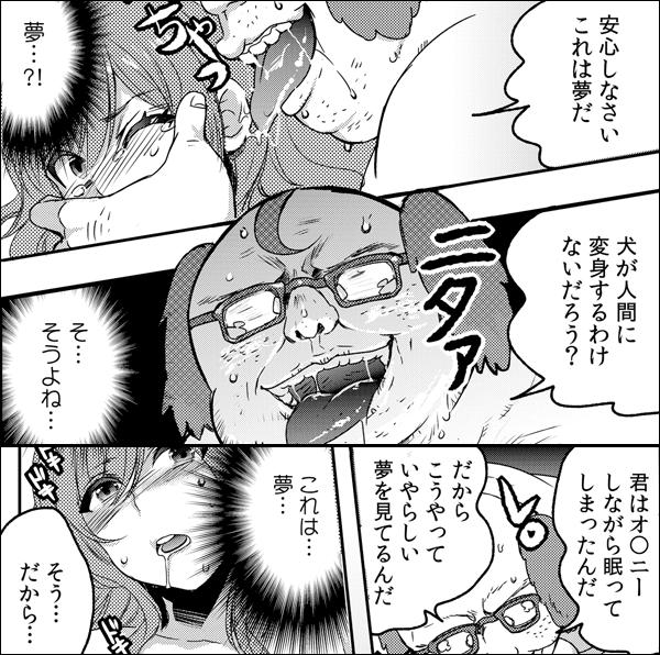 ちん犬ポコ~イヌが1日1回オヤジ化⇒即交尾!~