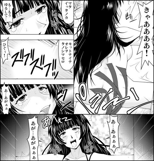 壁ノ中ノ女