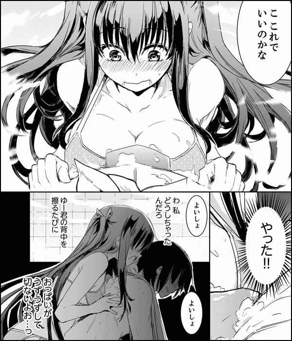 ほとんどSEX!過保護な姉ちゃんのおっぱい看病!?