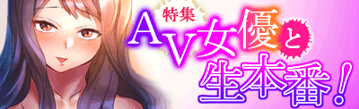 AV女優と生本番!