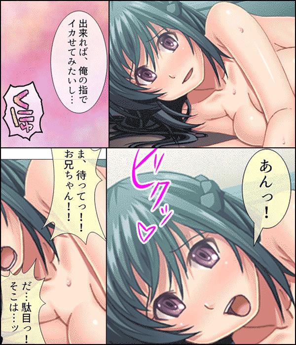 いもうと☆レンタル ~イキすぎ娘がヤッてきた!?~