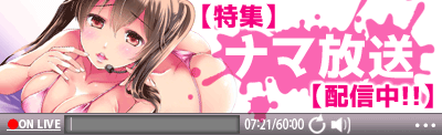 【特集】ナマ放送【配信中!!】
