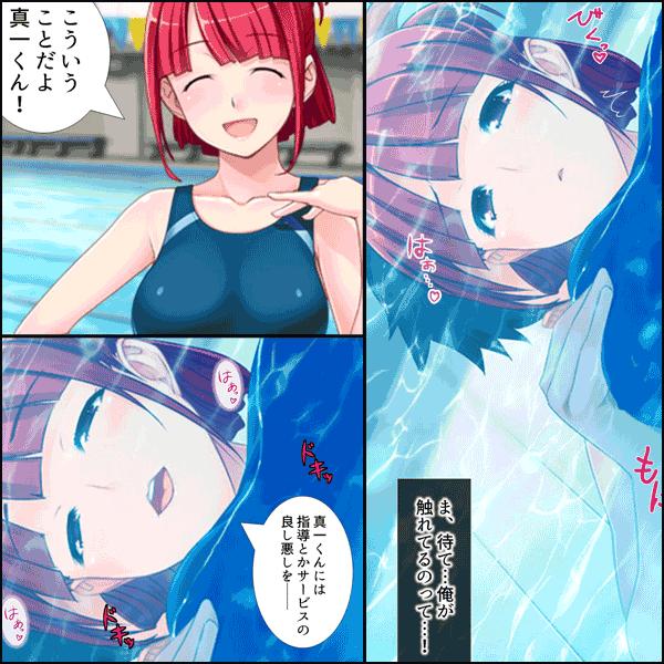 ハメまくり水泳教室 ~ハーレム指導で溺れそうっ!~